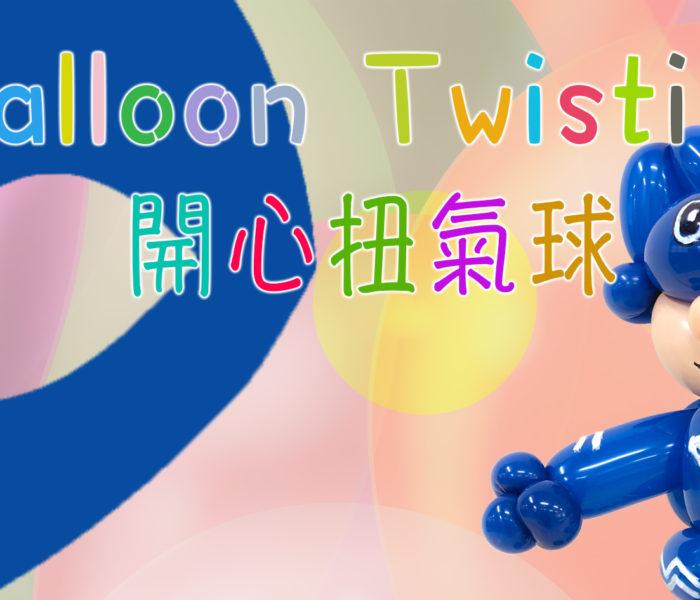 扭氣球多多FUN (一)
