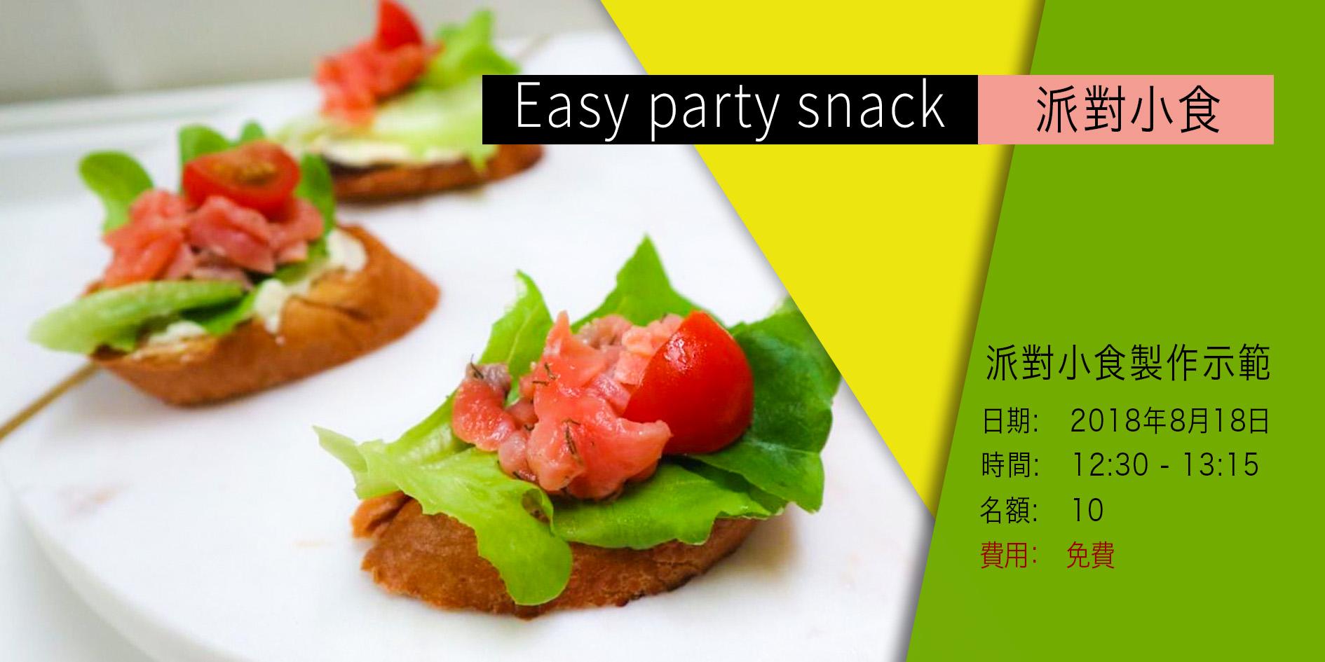 簡易DIY派對小食