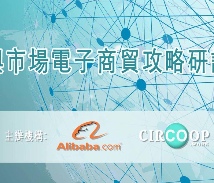 新興市場電子商貿攻略研討會