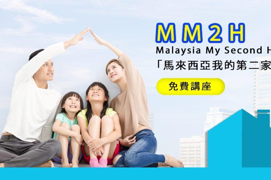 MM2H 馬來西亞我的第二家園講座